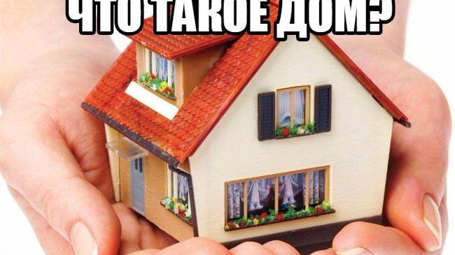 Базовое понимание, что из себя представляет дом