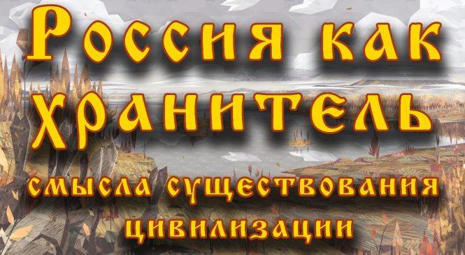 Россия как хранитель смысла существования цивилизации.
