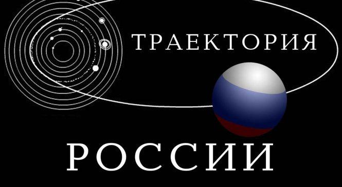Траектория России. Возвращение на траекторию.
