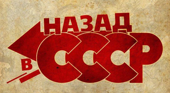 Возрождение СССР. Для тех, кто хочет вернуть СССР.