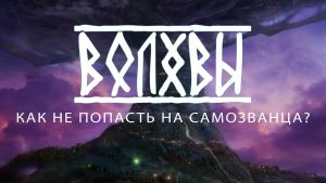 Volhvy