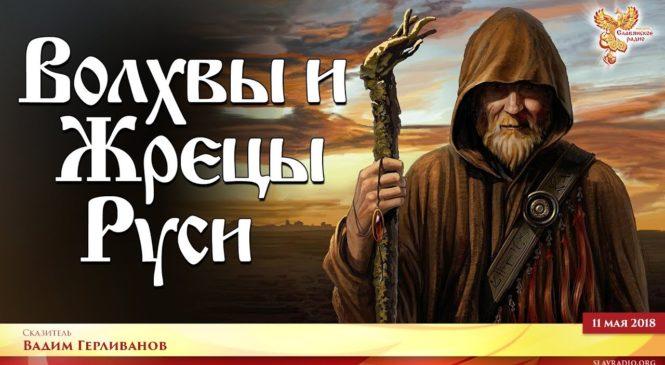 Волхвы и Жрецы Руси. Вадим Герливанов. Выпуск 4.